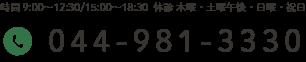 時間 9:00〜12:30/15:00〜18:30  休診 木曜・土曜午後・日曜・祝日 044-981-3330