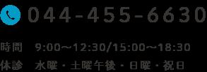 044 455 6630 時間 9:00〜12:30/15:00〜18:30  休診 水曜・土曜午後・日曜・祝日