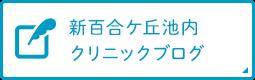 新百合ケ丘池内クリニックブログ