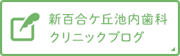 新百合ケ丘池内歯科ブログ